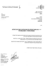 """ביה""""ס להנדסה אוניברסיטה העברית ירושלים"""