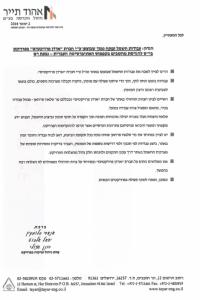 אוניברסיטה העברית גבעת רם