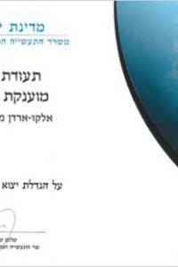 תעודת יצואן לעובדי אלקו – ארדן פרוייקטים עבור מיזם משותף על הגדלת יצוא מוצרי מפעלם