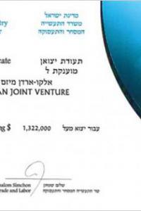 תעודת יצואן עבור מיזם משותף לאלקו - ארדן