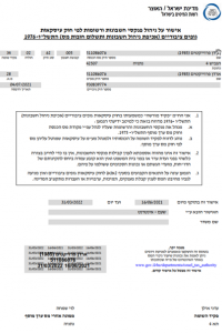 אישור על ניהול פנקסי חשבונות ורשומות לפי חוק עיסקאות גופים ציבוריים
